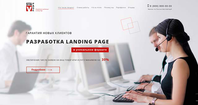 Web-студия StaVPage #лендинг