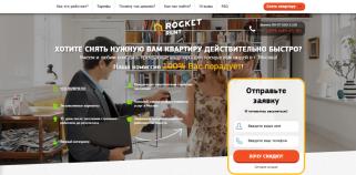 Агентство аренды квартир в Москве «Rocket-Rent» Цена заявки: 240