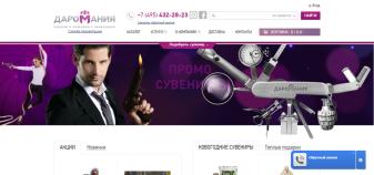 «ДАРОМАНИЯ» - производство сувенирной продукции Цена заявки: 113