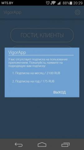 VigorApp