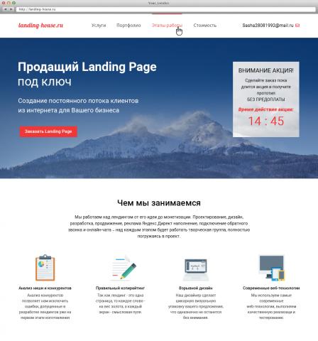 landing-house.ru