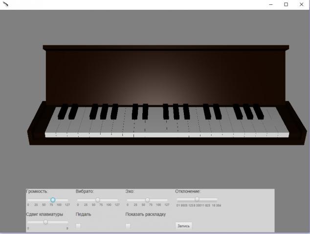 Приложениие «Виртуальное фортепиано»