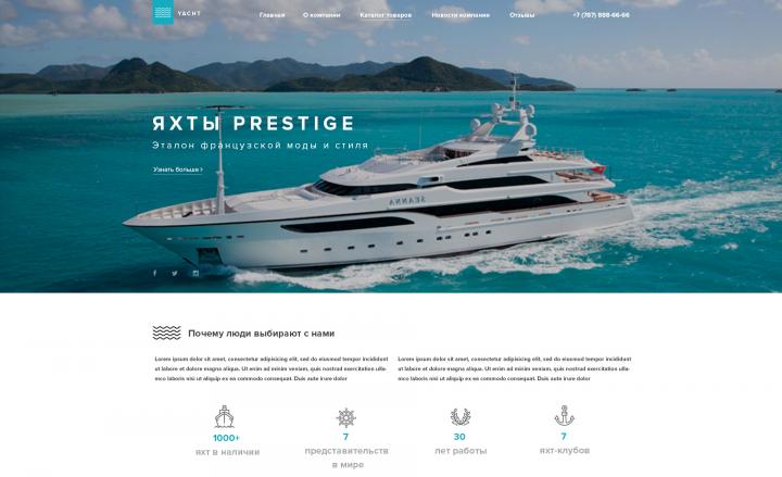 Корпоративный сайт с яхтами