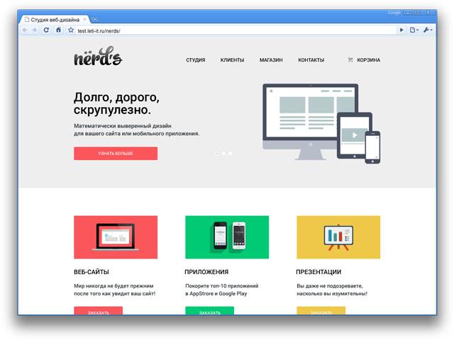Верстка сайта студии веб-дизайна Nёrds