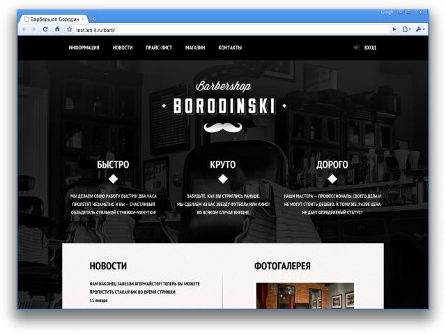Верстка сайта барбершопа Бородинский