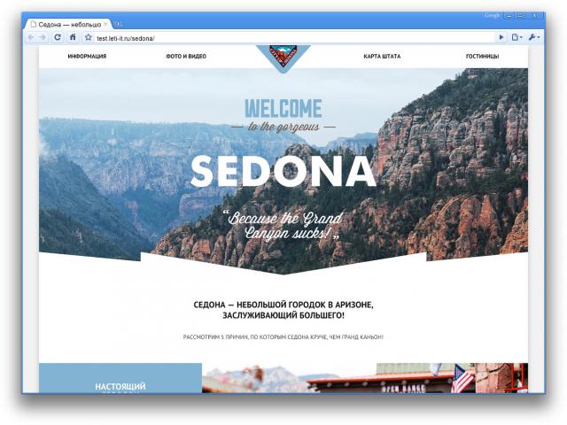 Верстка сайта города Cедона