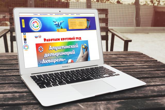 """Создание сайта для дельфинария """"Акварель"""" Алушта"""