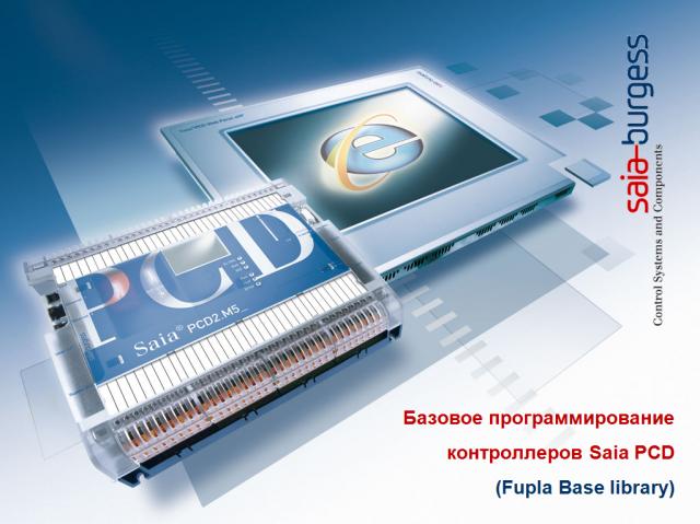 Базовое программирование контроллеров Saia PCD (Standard Libs)
