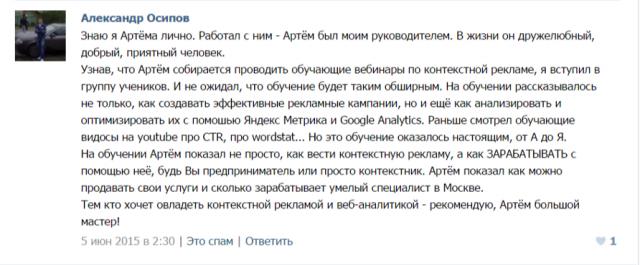 Курс по эффективной настройке Яндекс.Директ и Google.Adwords.