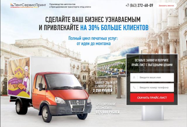 Производство автотентов  и брендирование транспорта «под ключ»