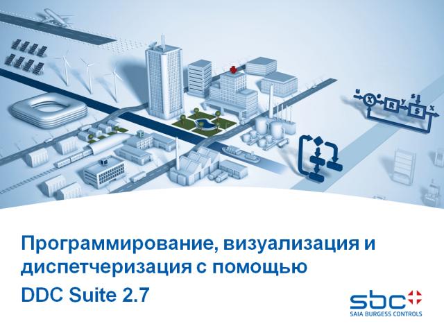 Программирование, визуализация и диспетчеризация с DDC Suite