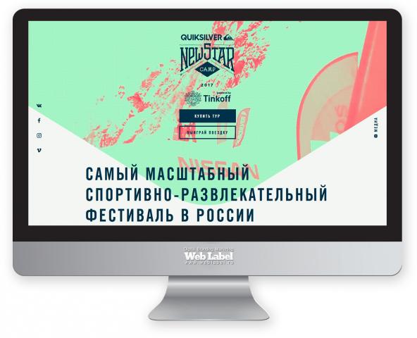PR менеджмент www.quiksilver.ru