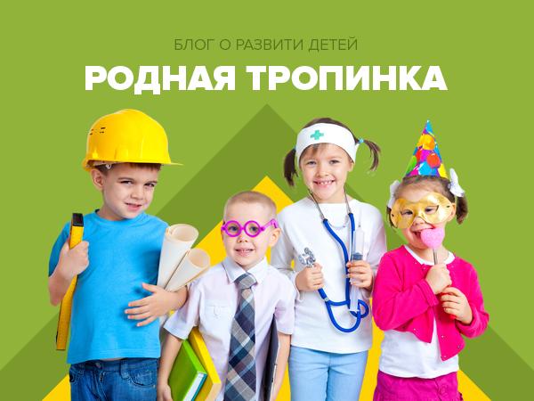 """Редизайн блога о развитии детей """"Родная тропинка"""""""