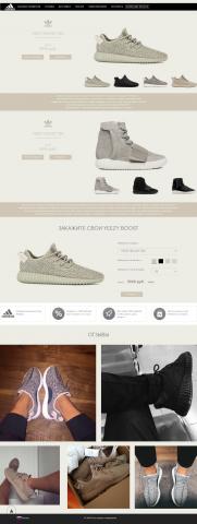 Лендинг Adidas