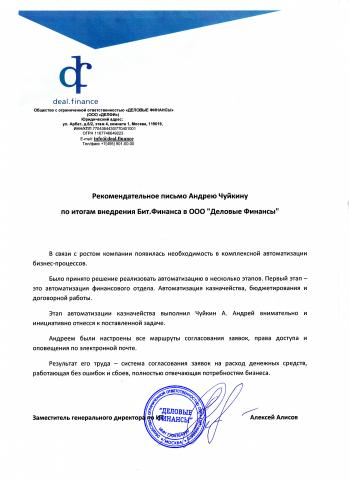 """Рекомендация из """"ДелФи"""" по итогам проекта"""