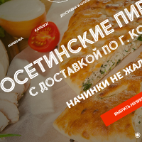 Landing Page - доставка осетинских пирогов