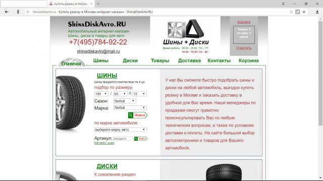 Интернет магазин по продаже шин и дисков