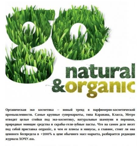Beauty-обзор органической косметики