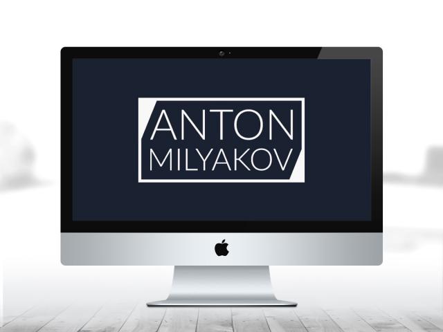 Антон Миляков