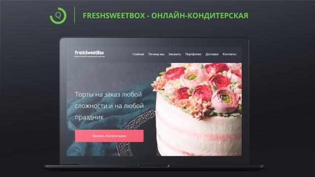 SweetBox - Онлайн Кондитерская