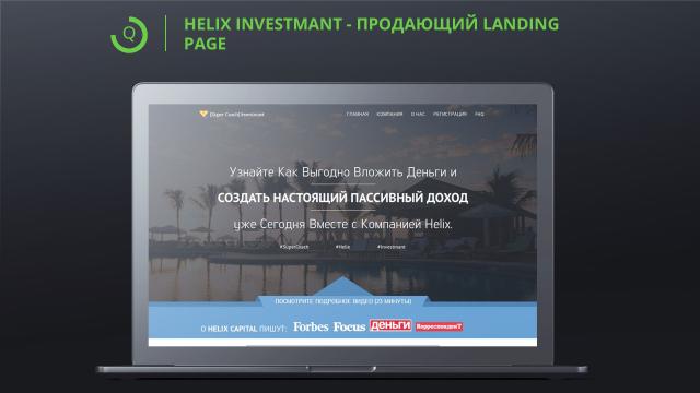 Helix Investment - продающий Landing Page