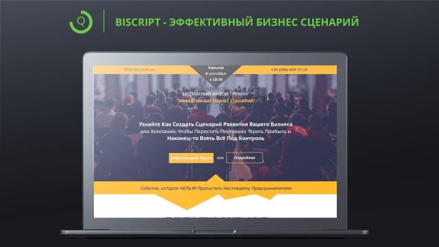 BISCRIPT - ЭФФЕКТИВНЫЙ БИЗНЕС СЦЕНАРИЙ