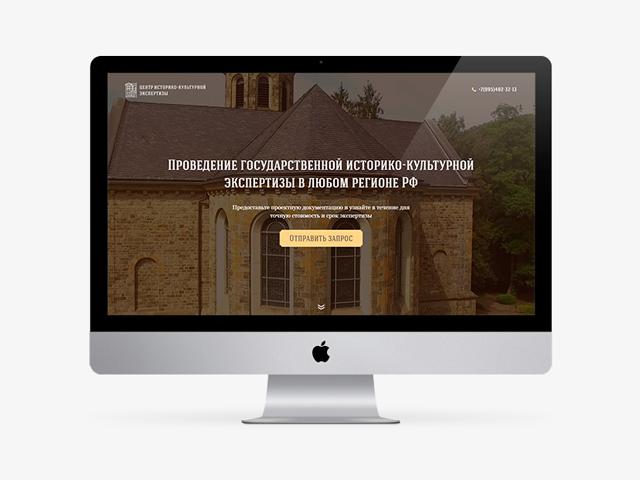 Центр историко-культурной экспертизы