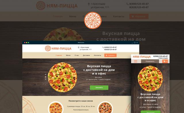 """Сайт """"Ням-пицца"""". Доставка пиццы."""
