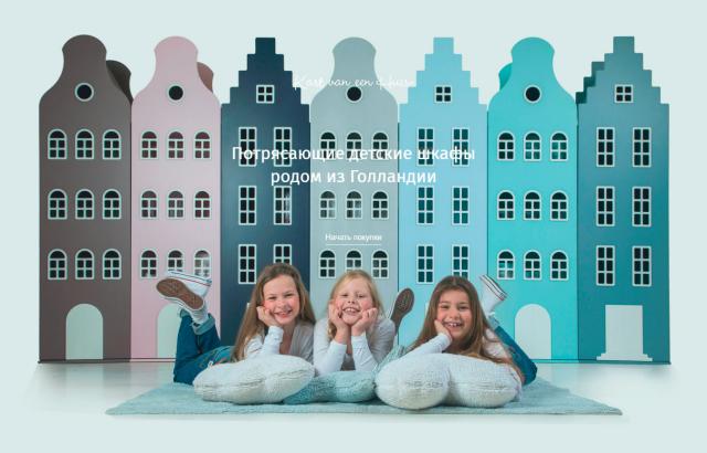 Thisisdutch — детская мебель из Голландии