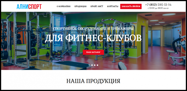http://alni-sport.ru/