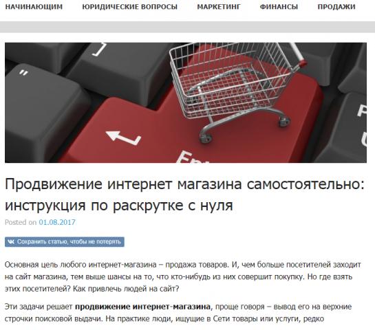 Продвижение интернет магазина самостоятельно