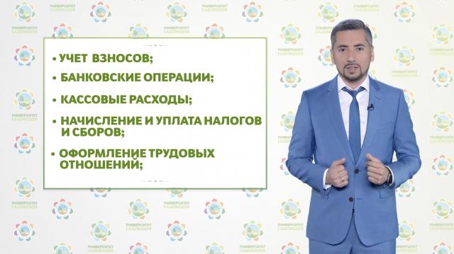 Бухучет (ролик)
