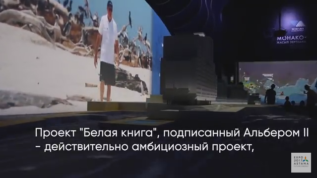 Сценарий ролика для павильона Монако на EXPO 2017