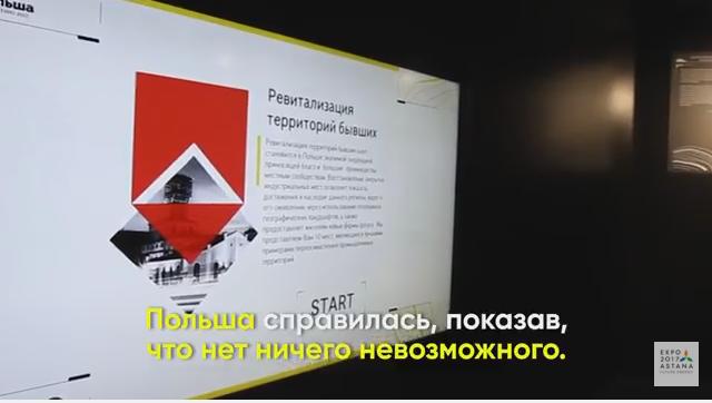 Сценарий ролика для павильона Польши на EXPO 2017