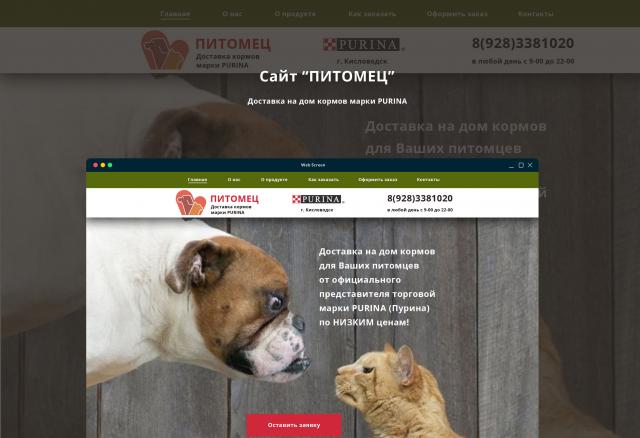 """Сайт """"Питомец"""". Доставка кормов для животных на дом."""