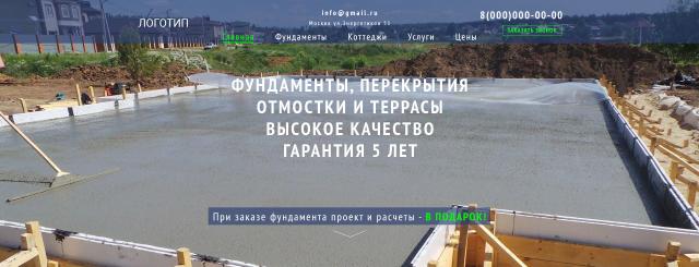 Главная страница сайта строительной компании
