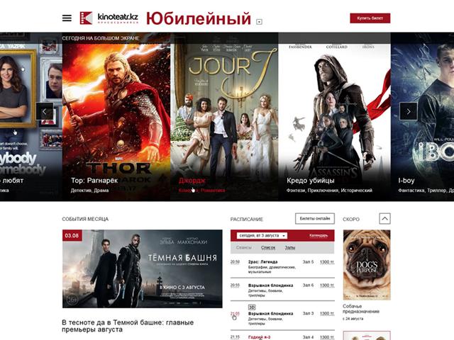 Сайт сети кинотеатров с системой бронирования билетов