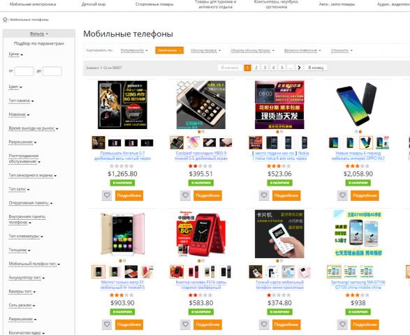 Интернет магазин товаров из Китая KYPIKITAY.RU