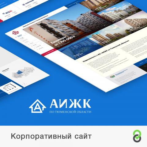 Корпоративный сайт под ключ АИЖК/ Недвижимость в г. Тюмени и обл