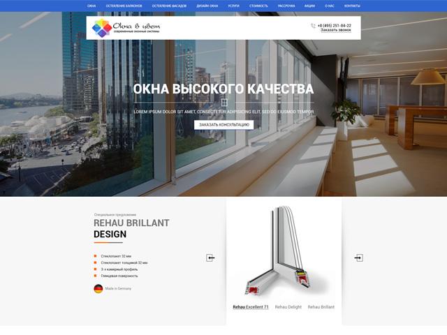 Дизайн главной страницы для оконной компании