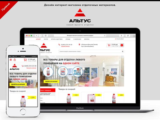 Дизайн интернет-магазина «Альтус»