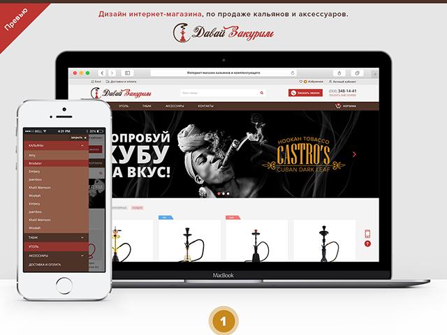 Дизайн интернет-магазина «Давай Закурим»