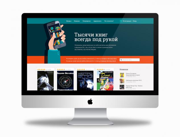 Onlinelib.com Дизайн главной страницы онлайн-библиотеки
