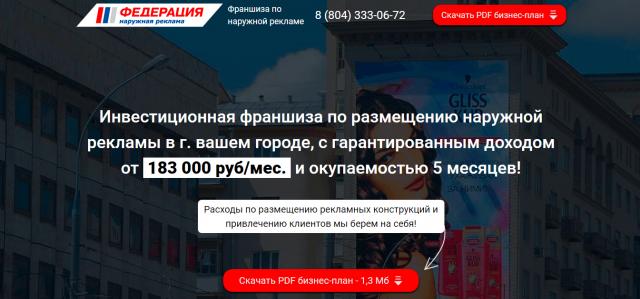 Рекламное агентство «Федерация»