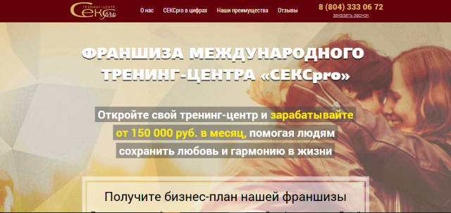 ФРАНШИЗА МЕЖДУНАРОДНОГО ТРЕНИНГ-ЦЕНТРА «СЕКСpro»