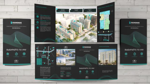 Рекламный буклет нового жилого комплекса бизнес-класса