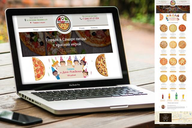 Landind Page для пиццерии.