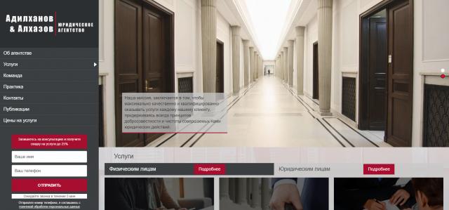 Создание корпоративного портала офиса юридических услуг