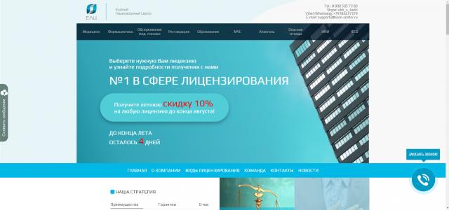 Создание корпоративного портала Единого Лицензионного Центра