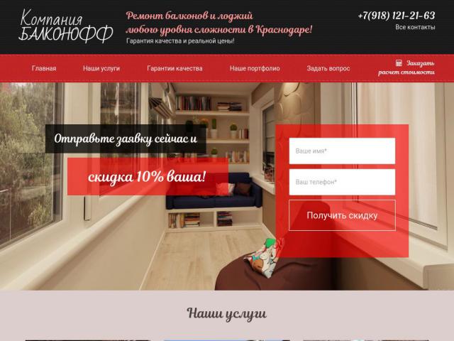 Создание сайта-визитки компании Балконофф